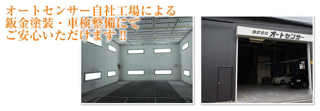 オートセンサー自社工場による 鈑金塗装・車検整備にて ご安心いただけます !!